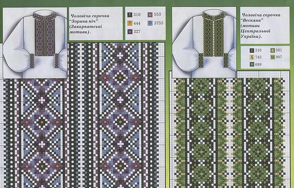 Страницы в категории Вишивка хрестиком схеми сорочки вязаный кардиган куплю.