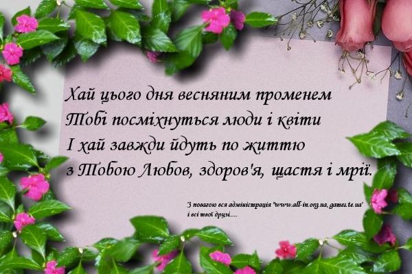 На украинском языке поздравление брата