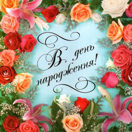 Поздравления на украинском языке маме